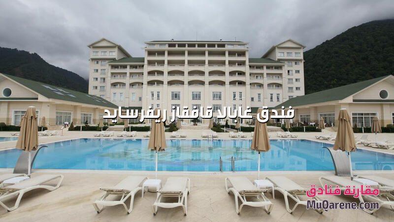 فندق غابالا قافقاز ريفرسايد اذربيجان