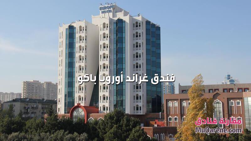 فندق غراند أوروبا باكو أذربيجان, فنادق باكو خمس نجوم