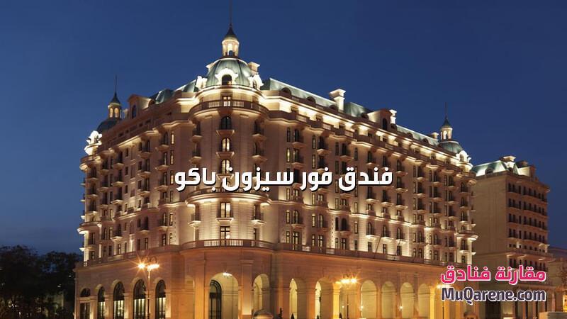 فندق فور سيزون باكو اذربيجان