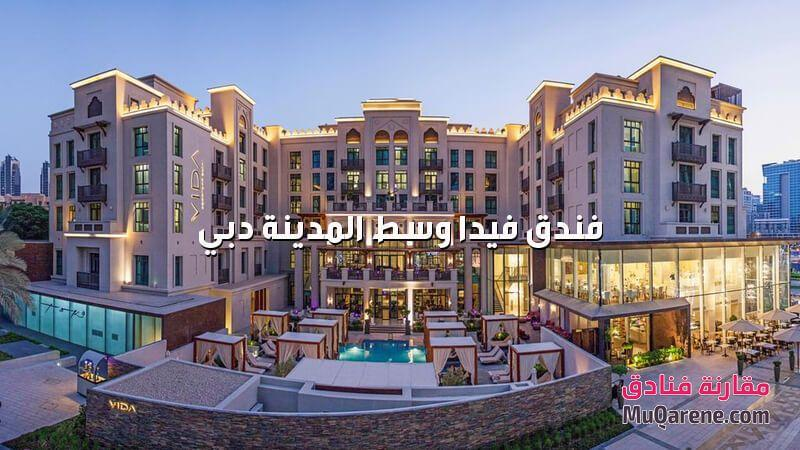 فندق فيدا وسط المدينة دبي الامارات