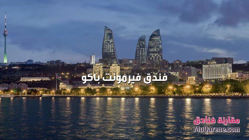 فندق فيرمونت باكو أذربيجان