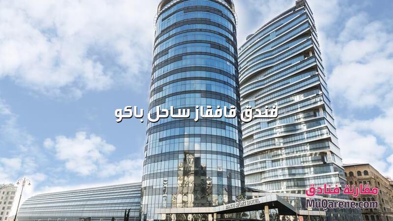 فندق قافقاز ساحل باكو اذربيجان