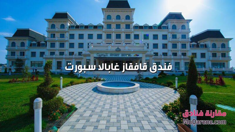 فندق قافقاز غابالا سبورت اذربيجان