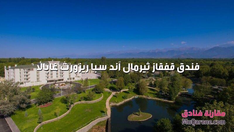 فندق قفقاز ثيرمال آند سبا ريزورت غابالا اذربيجان