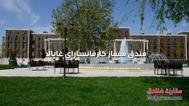 فندق قفقاز كارفانساراي غابالا اذربيجان
