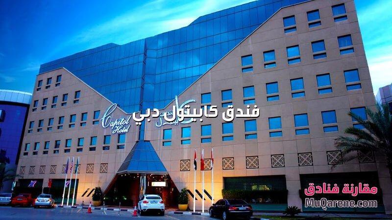 فندق كابيتول دبي الامارات, فنادق دبي 4 نجوم