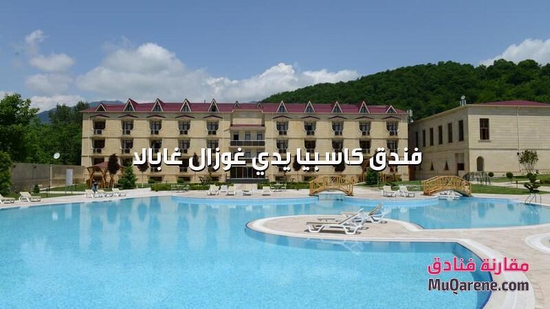 فندق كاسبيا يدي غوزال غابالا اذربيجان