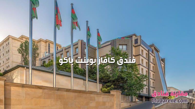 فندق كافاز بوينت باكو أذربيجان