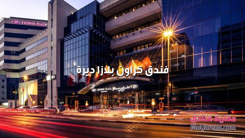 فندق كراون بلازا ديرة الامارات