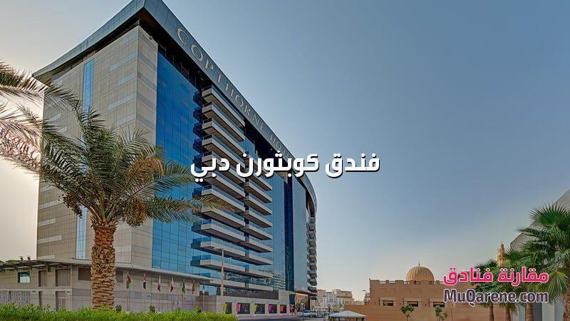 فندق كوبثورن دبي الامارات