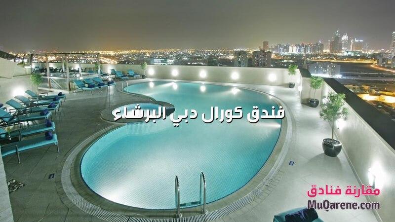 مسبح فندق كورال دبي البرشاء الامارات