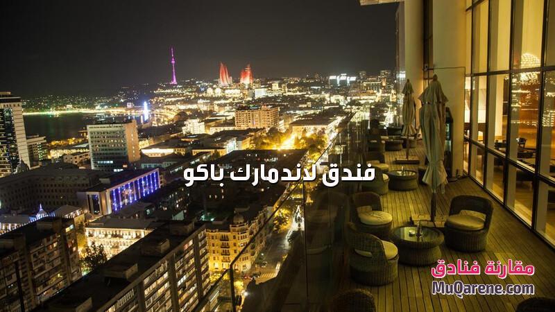 فندق لاندمارك باكو اذربيجان