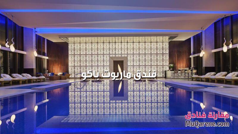 فندق ماريوت باكو اذربيجان, فنادق باكو على البحر