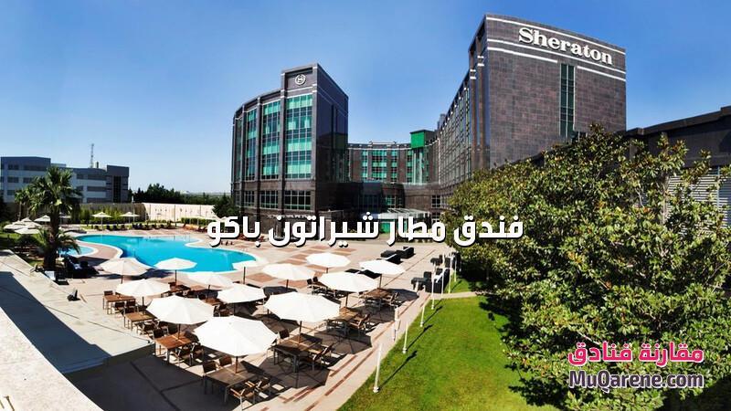 فندق مطار شيراتون باكو اذربيجان, فنادق باكو خمس نجوم