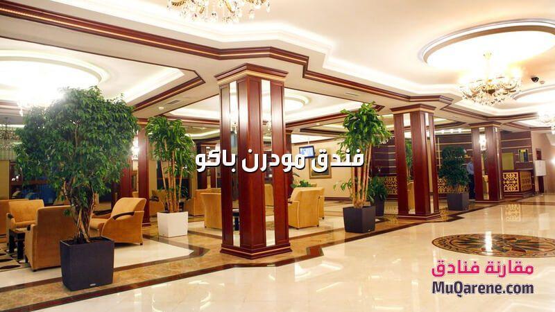 فندق مودرن باكو اذربيجان