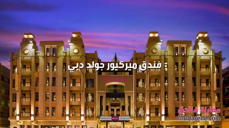 فندق ميركيور جولد دبي الامارات