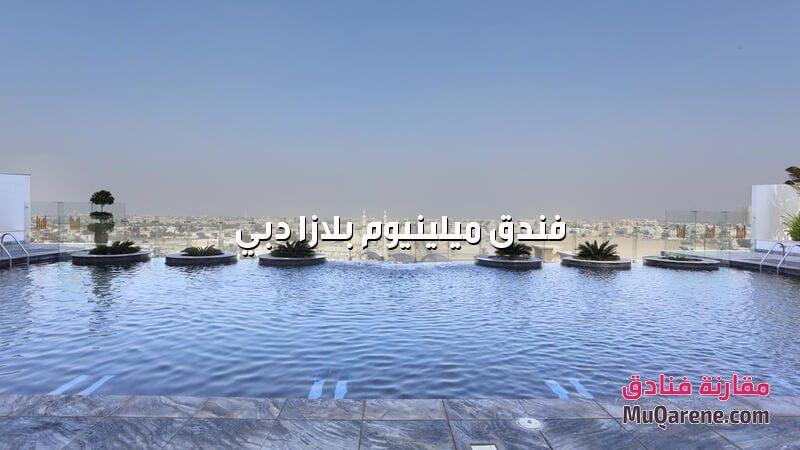 مسبح فندق ميلينيوم بلازا دبي الامارات