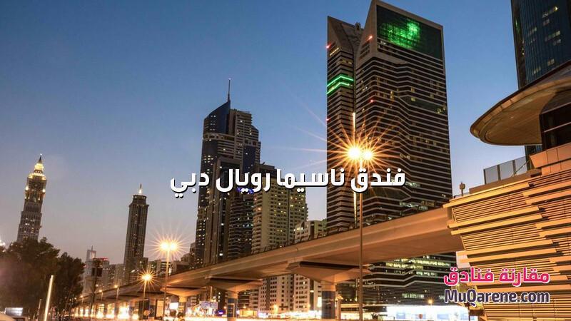 فندق ناسيما رويال دبي الامارات