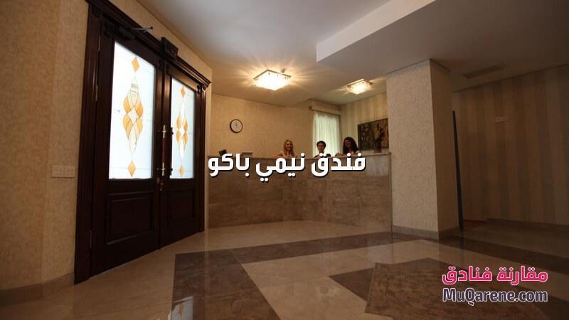فندق نيمي باكو اذربيجان, فنادق شارع نظامي باكو