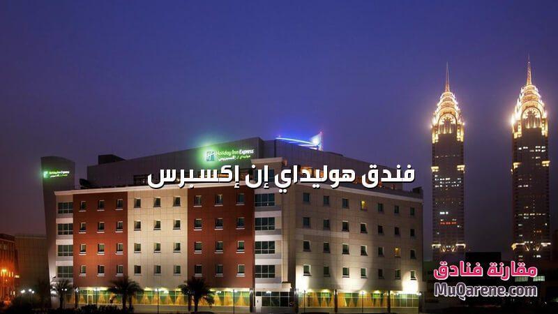 فندق هوليداي إن إكسبرس دبي الامارات