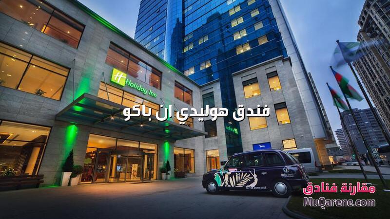 فندق هوليدي ان باكو اذربيجان