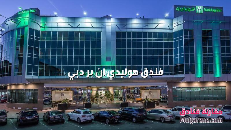 فندق هوليدي ان بر دبي الامارات
