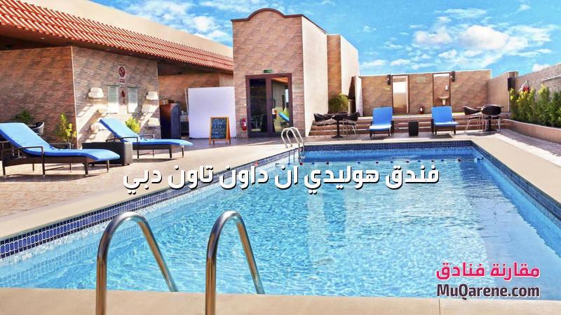 فندق هوليدي ان داون تاون دبي الامارات