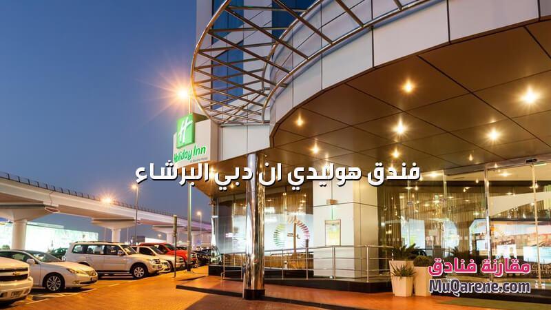 فندق هوليدي ان دبي البرشاء الامارات