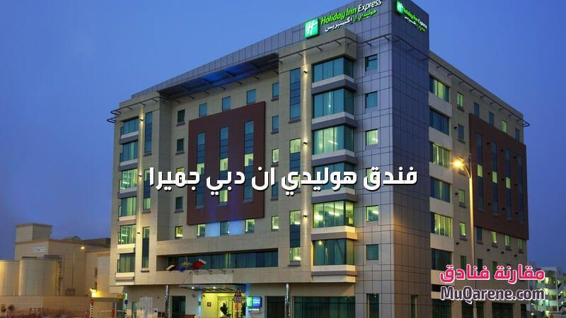 فندق هوليدي ان دبي جميرا الامارات