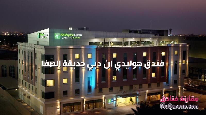 هوليداي إن اكسبرس دبي- حديقة الصفا الامارات