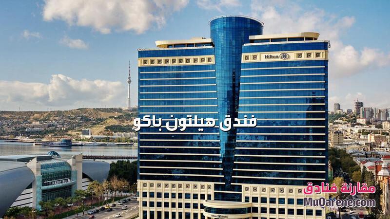 فندق هيلتون باكو أذربيجان, فنادق باكو على البحر
