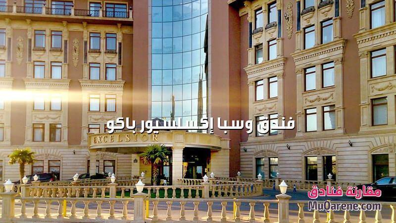 فندق وسبا إكسلسيور باكو أذربيجان