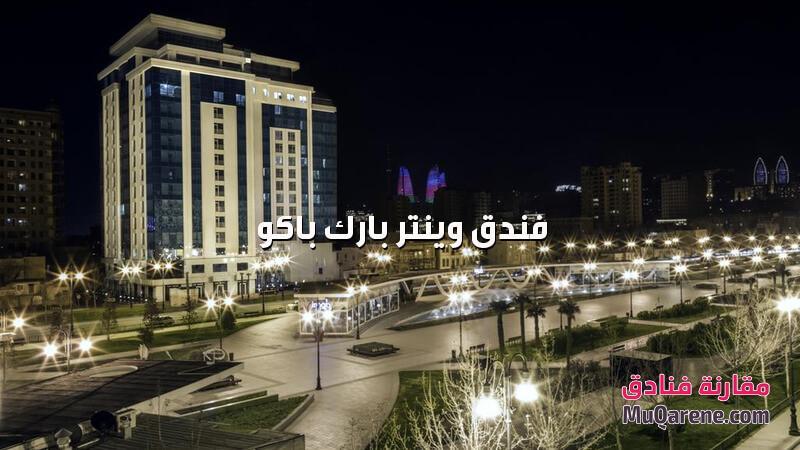 فندق وينتر بارك شارع نظامي, فنادق شارع نظامي باكو
