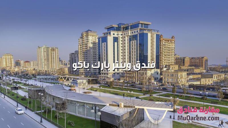 فندق وينتر بارك باكو اذربيجان