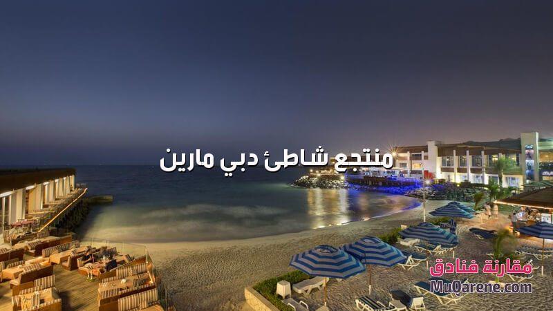 منتجع شاطئ دبي مارين الامارات