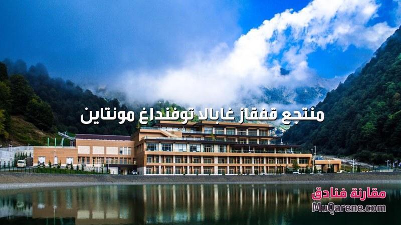 منتجع قفقاز غابالا توفنداغ مونتاين اذربيجان