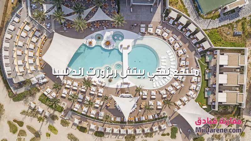 منتجع نيكي بيتش ريزورت اند سبا دبي الامارات