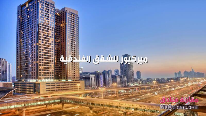 ميركيور للشقق الفندقية دبي الامارات