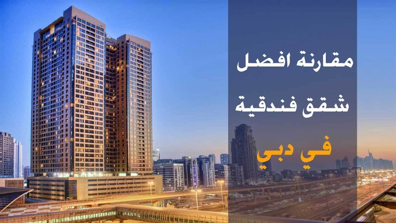 افضل شقق فندقية في دبي 3 غرف و نوم