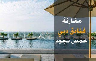 فنادق دبي 5 نجوم