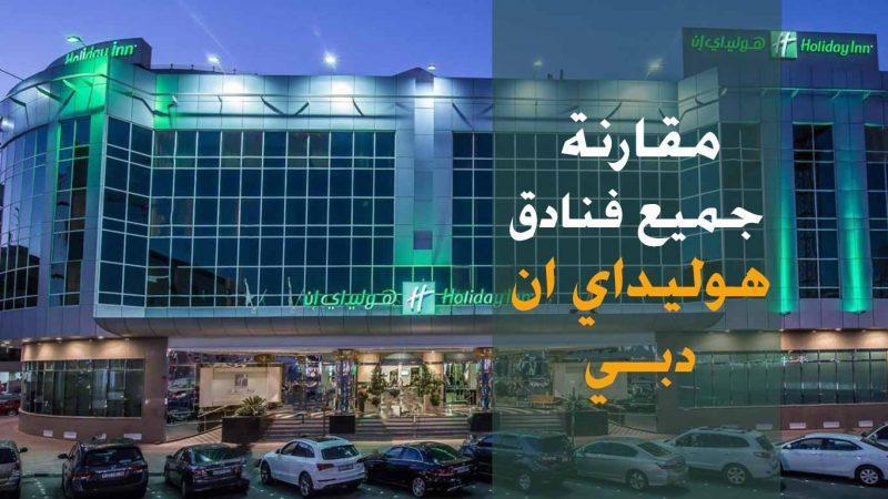 فنادق هوليداي ان دبي