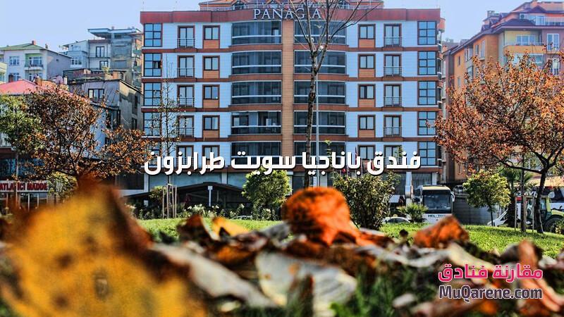 فندق باناجيا سويت طرابزون من الخارج