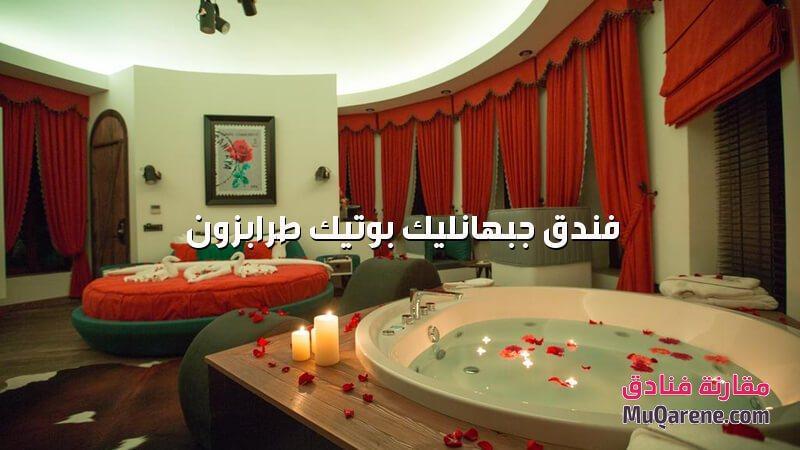 غرف فندق جبهانليك بوتيك طرابزون