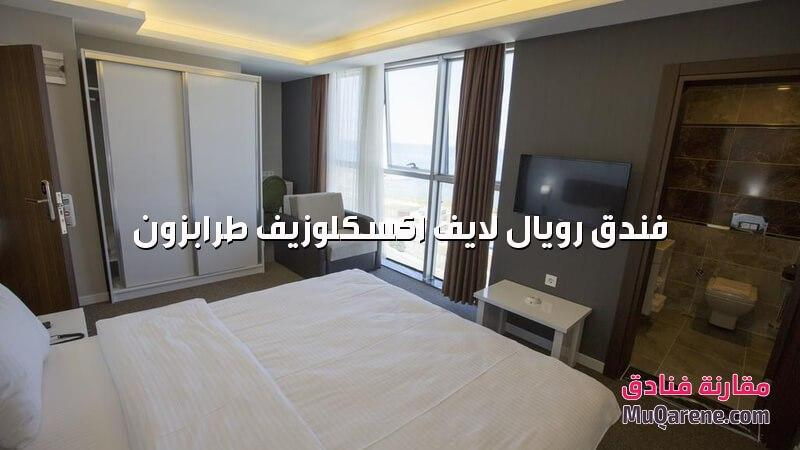 غرف فندق رويال لايف اكسكلوزيف طرابزون