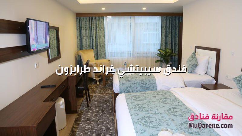 غرف فندق سيبيتشي غراند طرابزون