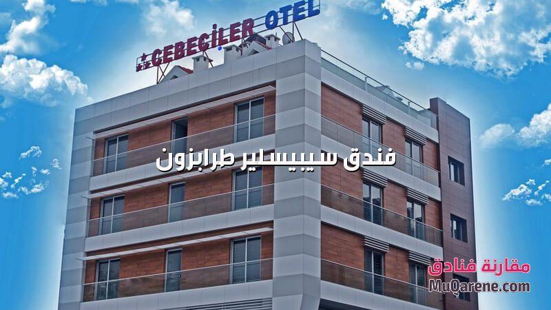 فندق سيبيسلير طرابزون من الخارج