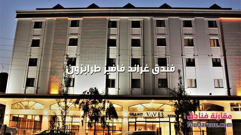 فندق غراند فافيز طرابزون من الخارج