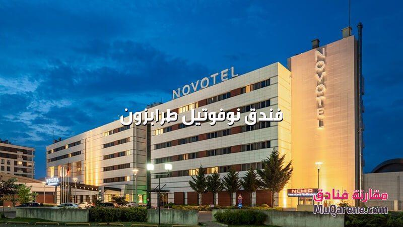فندق نوفوتيل طرابزون من الخارج, فنادق طرابزون على البحر