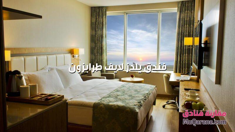 غرف فندق يلدز لايف طرابزون