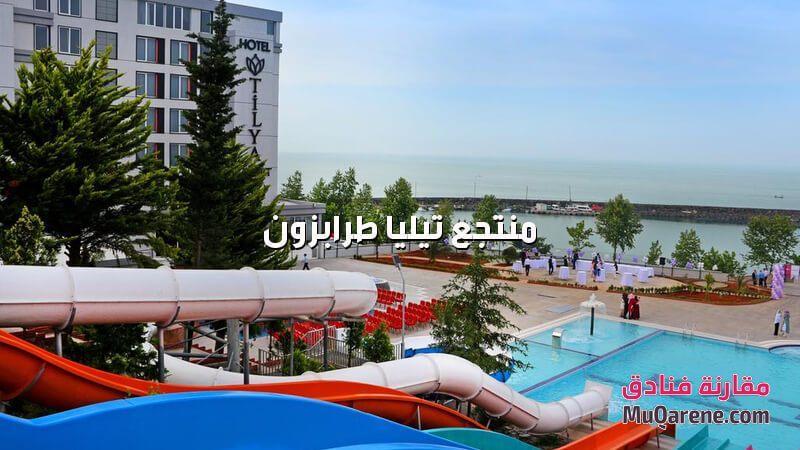 مسبح منتجع تيليا طرابزون تركيا